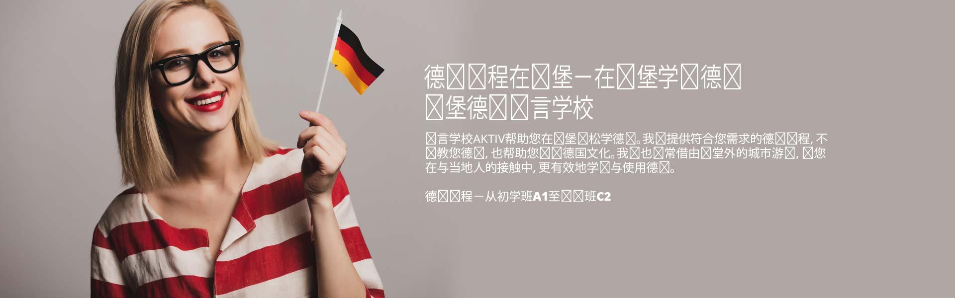 德语课程在汉堡-在汉堡学习德语 汉堡德语语言学校