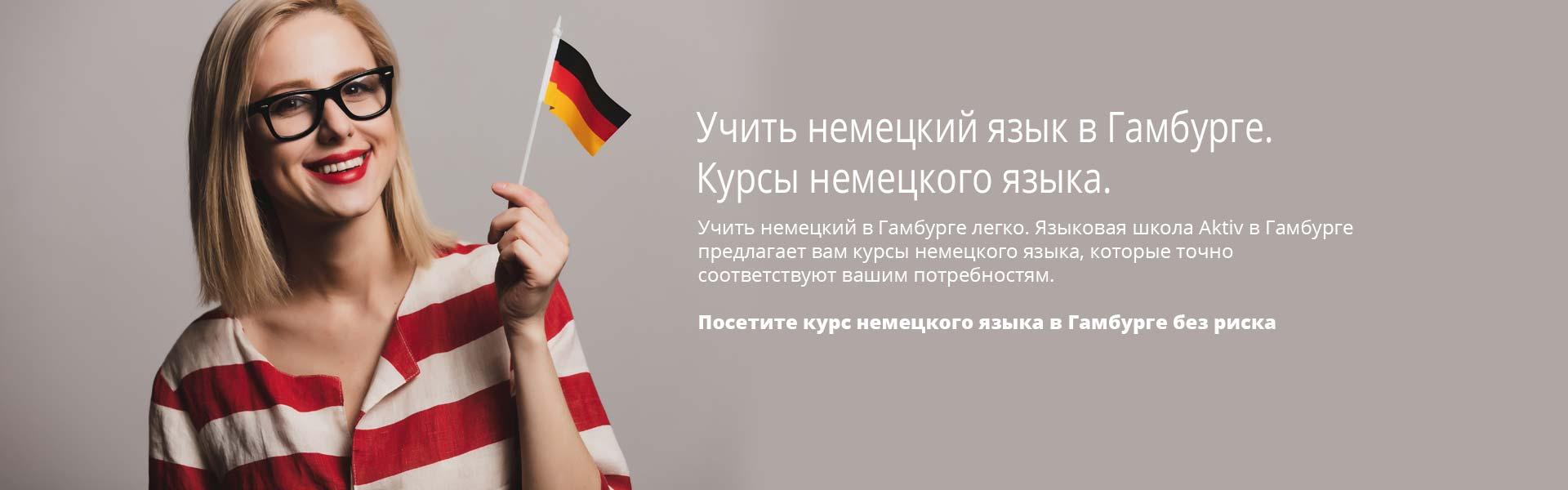 Учить немецкий язык в Гамбурге. Курсы немецкого языка.